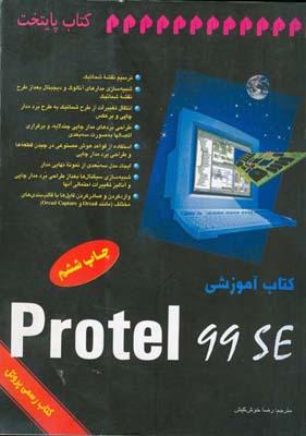 كتاب آموزشي protel 99 se (خوش كيش) پايتخت