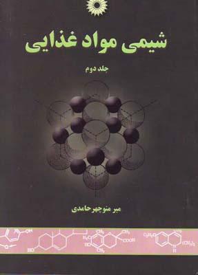شيمي مواد غذايي جلد 2 (حامدي) مركز نشر