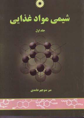 شيمي مواد غذايي جلد 1 (حامدي) مركز نشر