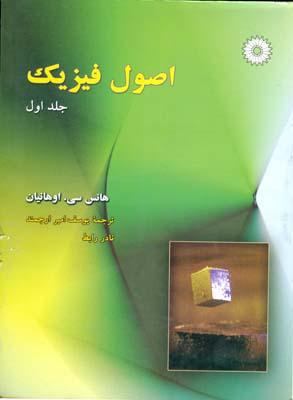 اصول فيزيك اوهانيان جلد 1 ( ارجمند) مركز نشر