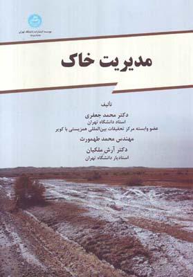مديريت خاك (جعفري) دانشگاه تهران