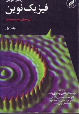 فيزيك نوين جلد 1 (هريس) رضوي زاده امام رضا