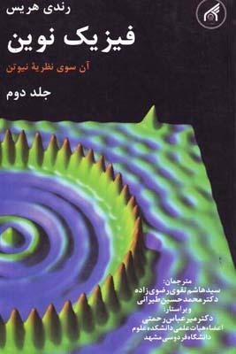 فيزيك نوين جلد 2 (هريس) رضوي زاده امام رضا