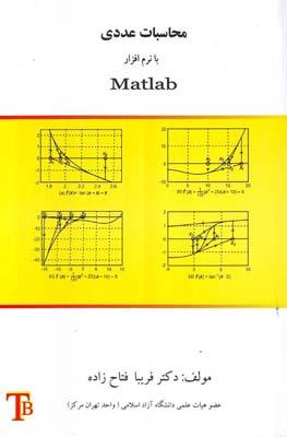 محاسبات عددي با نرم افزار MATLAB (فتاح زاده) تايماز