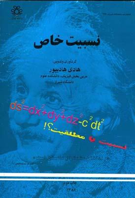 نسبيت خاص (هاديپور) دانشگاه شيراز
