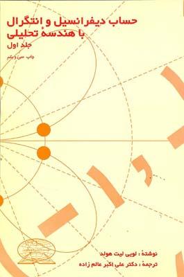 حساب ديفرانسيل و انتگرال با هندسه تحليلي جلد 1 (لارسن) عالم زاده سپاهان