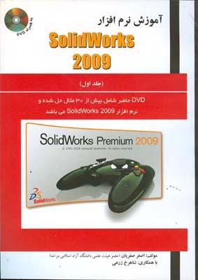 آموزش نرم افزار solid works 2009 جلد 1 (صفريان) علميران