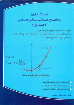 راهنماي مسائل رياضي عمومي جلد 1 (جهرمي) مصلي