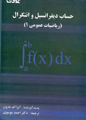 حساب ديفرانسيل و انتگرال رياضيات عمومي 1 مارون (احمدي) علوي