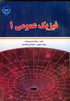 فيزيك عمومي 1 (احمدي زاده) گوتنبرگ