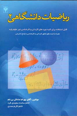 رياضيات پيش دانشگاهي 2 (صادقي) زبان تصوير