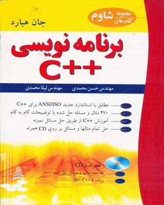 برنامه نويسي ++C هبارد (محمدي) نوپردازان