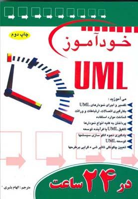 خودآموز UML در 24 ساعت (بشيري) فاضل