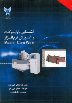 آشنايي با وايركات و آموزش نرم افزار Master cam wier (فدايي) شهرمجلسي