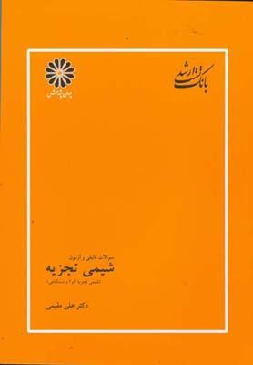 ارشد شيمي تجزيه جلد 1 (تجزيه 1و2) مقيمي پوران پژوهش