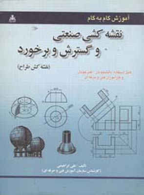 آموزش گام به گام نقشه كشي صنعتي و گسترش و برخورد (ابراهيمي) اميد انقلاب