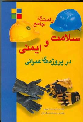 راهنماي جامع سلامت و ايمني در پروژه هاي عمراني (سرمد نهري) متفكران