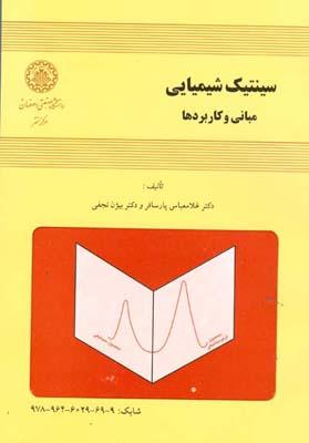 سينتيك شيميايي مباني و كاربردها (پارسافر) دانشگاه اصفهان