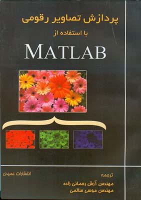 پردازش تصاوير رقومي با استفاده از matlab اندرو (رحماني زاده) عميدي