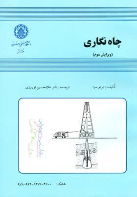 چاه نگاري (نوروزي) صنعتي اصفهان