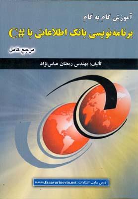 آموزش گام به گام برنامه نويسي بانك اطلاعاتي #c (عباس نژاد) فن آوران نوين