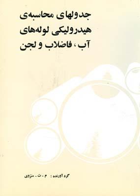 جدول هاي محاسبه هيدروليكي لوله هاي آب فاضلاب و لجن (منزوي) فني حسينيان