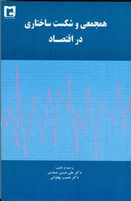 همجمعي و شكست ساختاري در اقتصاد (صمدي) دانشگاه سيستان نور علم