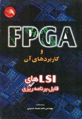FPGA و كاربردهاي آن (حسيني) آيلار