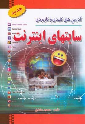 آدرس هاي كليدي و كاربردي سايتهاي اينترنت (مشايخ) رايانه كتاب فاضل