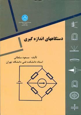 دستگاههاي اندازه گيري (سلطاني) دانشگاه تهران