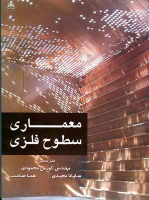 معماري سطوح فلزي (محمودي) اميد انقلاب