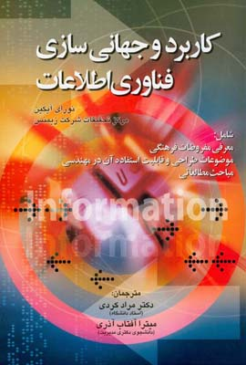 كاربرد و جهاني سازي فناوري اطلاعات (كردي) صفار