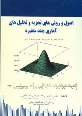 اصول و روش هاي تجزيه و تحليل هاي آماري چند متغيره (سرخه) دانش پرور