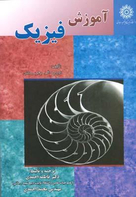 آموزش فيزيك رديش (احمدي) رجايي