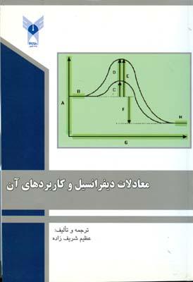 معادلات ديفرانسيل و كاربردهاي آن (شريف زاده) آزاد قزوين