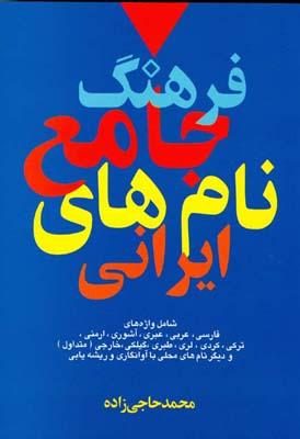فرهنگ جامع نام اي ايراني (وزيري) كتاب تهران