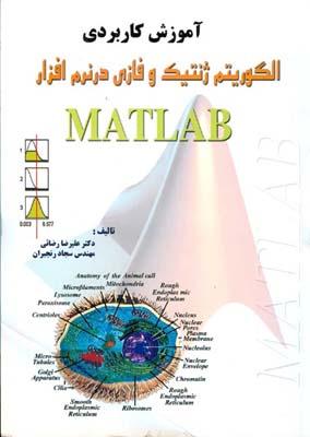 آموزش كاربردي الگوريتم ژنتيك در نرم افزار MATLAB (رضائي) پديده