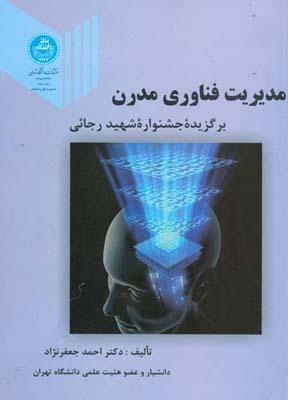 مديريت فناوري مدرن (جعفرنژاد)دانشگاه تهران