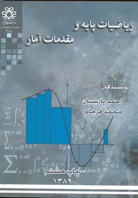 رياضيات پايه مقدمات آمار (پارسيان) دانشگاه شيراز