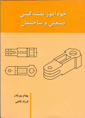 خودآموز نقشه كشي صنعتي و ساختمان (پورنادر) بازتاب