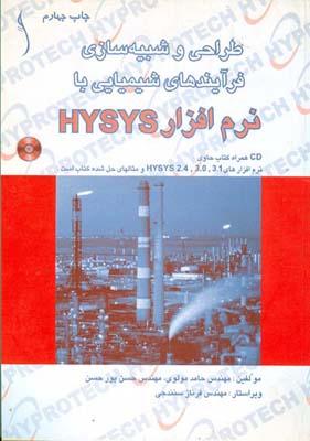 طراحي و شبيه سازي فرآيندهاي شيميايي با نرم افزار hysys (پور حسن)طراح