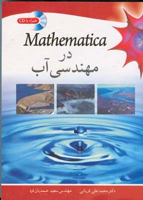 Mathematica در مهندسي آب (صمديان فرد) نوپردازان