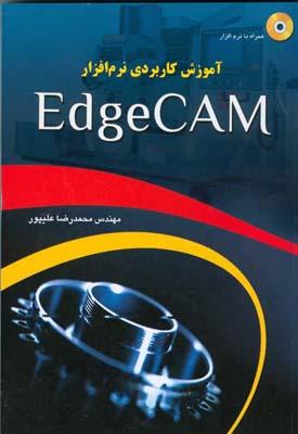 آموزش كاربردي نرم افزار edgecam (عليپور) عابد