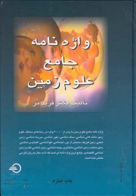 واژه نامه جامع علوم زمين (فريدمر) كوشامهر