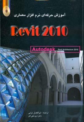 آموزش حرفه اي نرم افزار معماريREVIT 2010 (نوايي) پرهام نقش