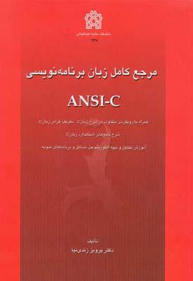 مرجع كامل زبان برنامه نويسي ansi-c(زندي نيا)دانشگاه علامه طباطبائي