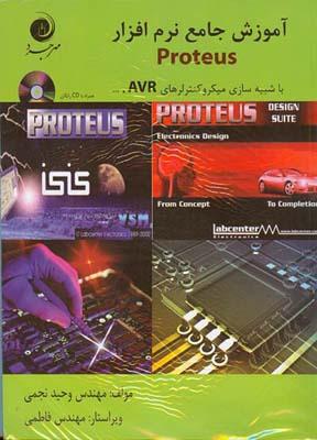 آموزش جامع نرم افزار PROTEUS با شبيه سازي ميكروكنترلرهاي AVR (نجمي) مهرجرد