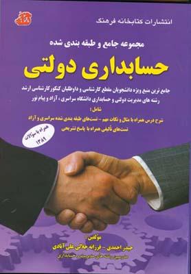 مجموعه جامع حسابداري دولتي (احمدي) كتابخانه فرهنگ