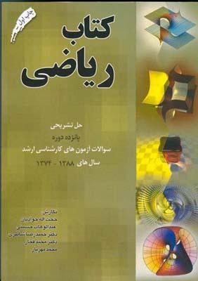 كتاب رياضي حل تشريحي وآزمون ارشد (جواديان)دانش پژوهان