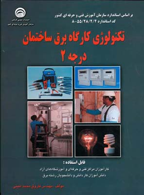 تكنولوژي كارگاه برق ساختمان درجه 2 (محمد اميني) تعاوني كاركنان